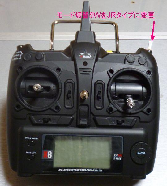 X520 プロポ-1.jpg